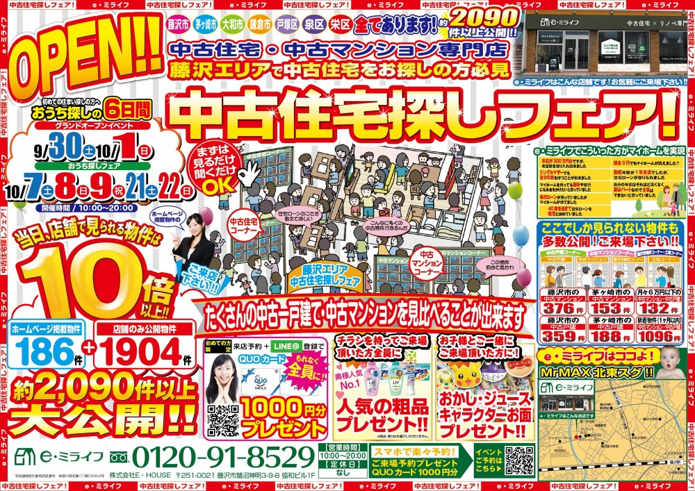 【OPEN記念】中古住宅探しフェア!!