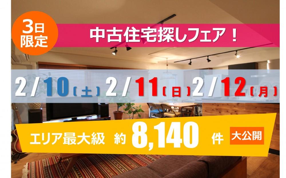 【2月10日 11日 12日】中古住宅探しフェア!