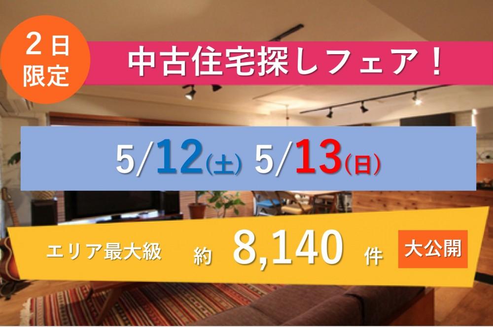 【5月12日(土) 13日(日)】中古住宅探しフェア!