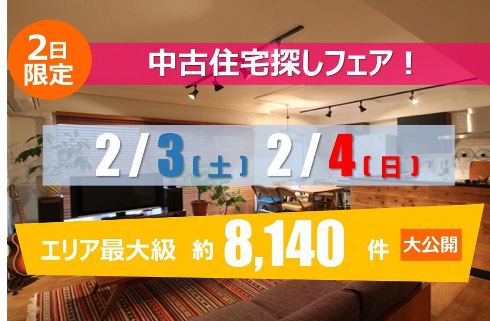【2月3日 4日】中古住宅探しフェア!