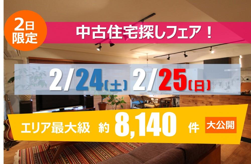 【2月24日 25日】中古住宅探しフェア!