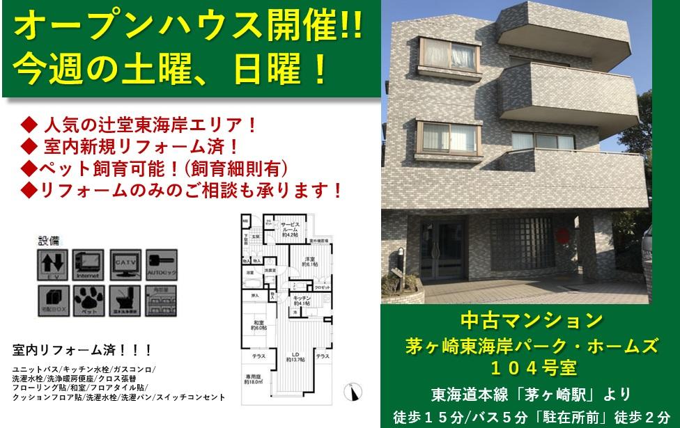 茅ヶ崎東海岸パークホームズ新規オープンハウス開催!!
