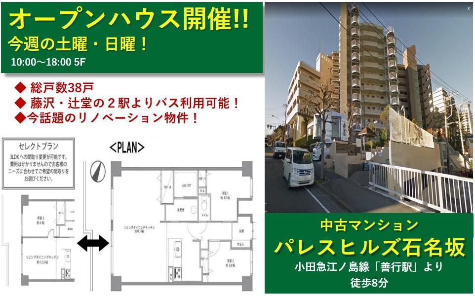 【オープンハウス同時開催!】パレスヒルズ石名坂