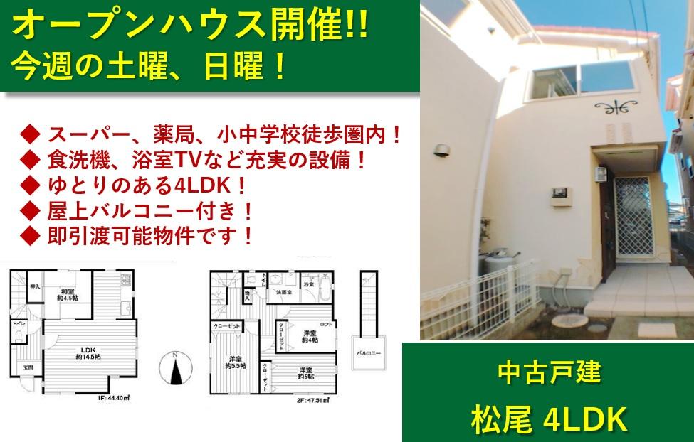 【松尾】オープンハウス開催中🏠
