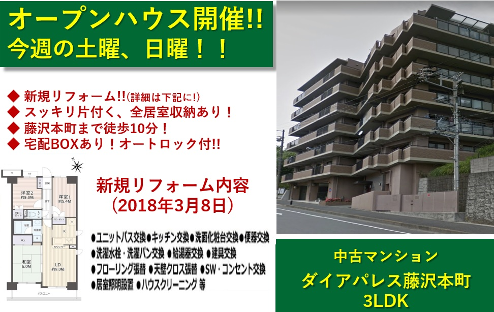 ダイアパレス藤沢本町★★オープンルーム★★