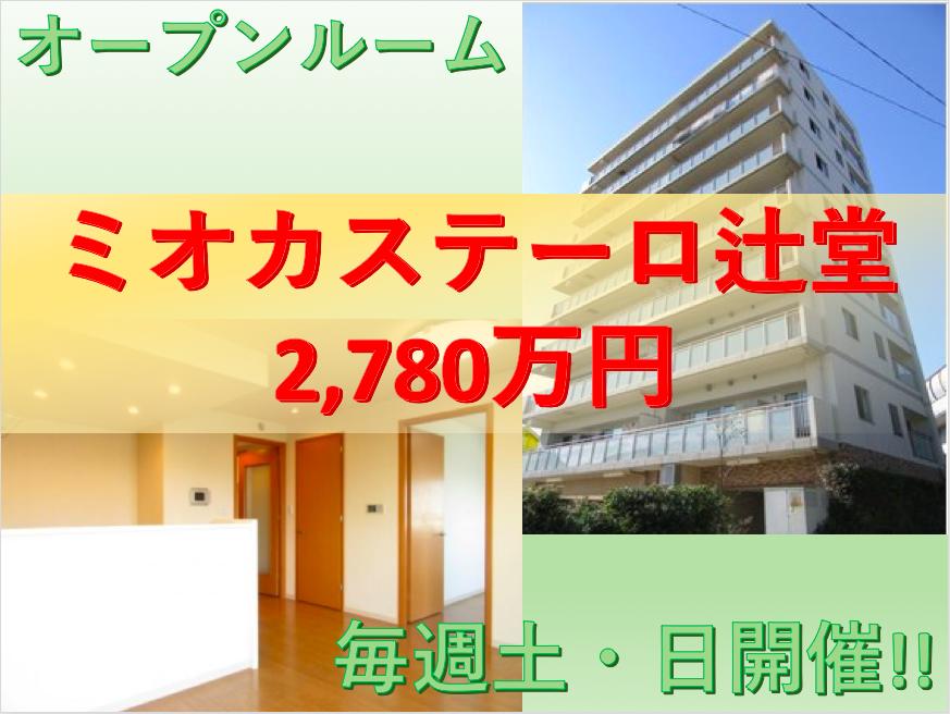 ★★ミオカステーロ辻堂オープンルーム開催中★★