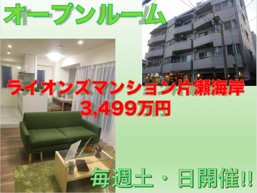 ★★ライオンズマンション片瀬海岸オープンルーム開催中★★