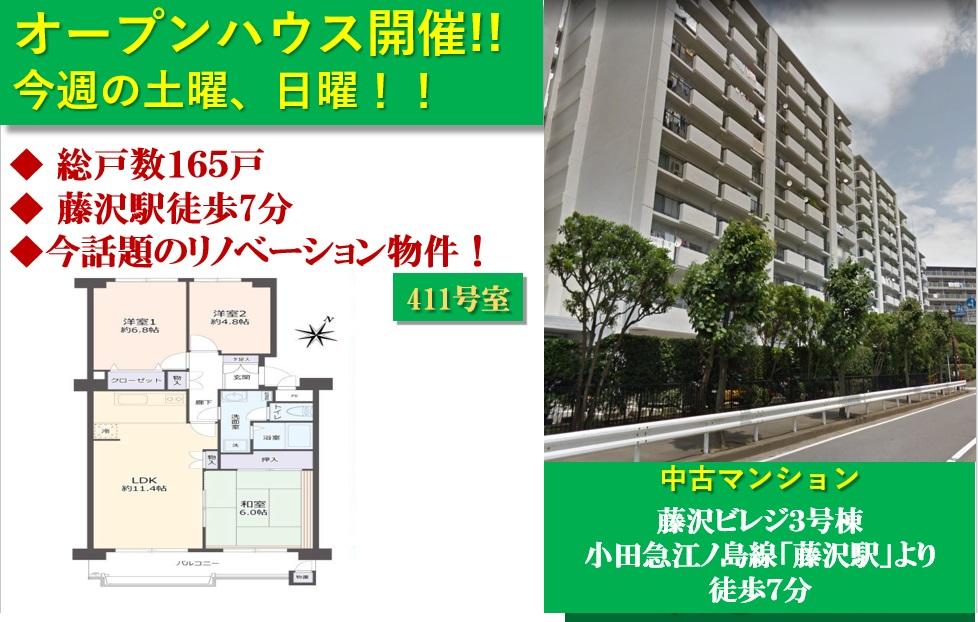 【藤沢駅徒歩7分!】藤沢ビレジ3号棟オープンルーム開催中!