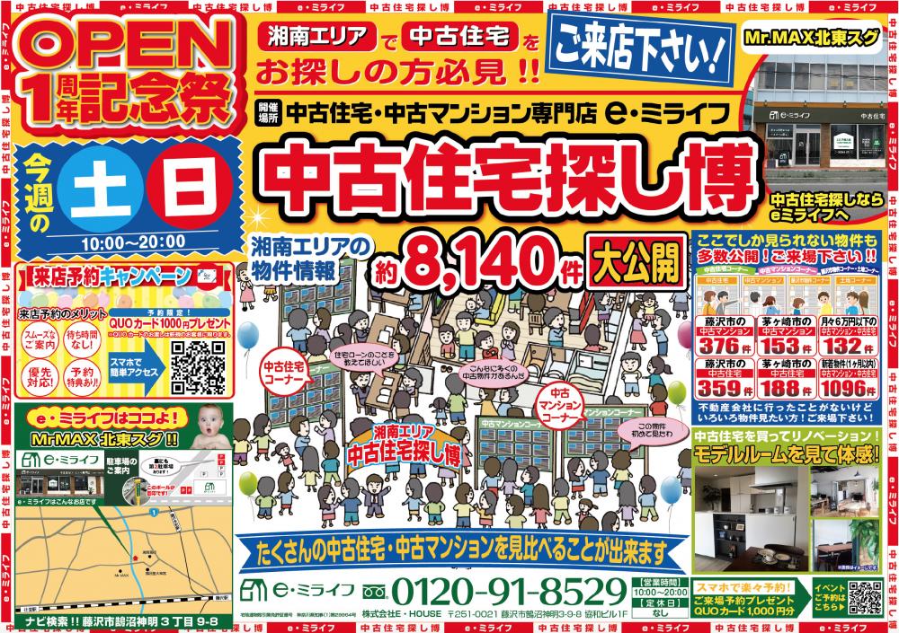 オープン一周年記念失敗しない為の中古住宅セミナー9/22(土)〜9/24(月)