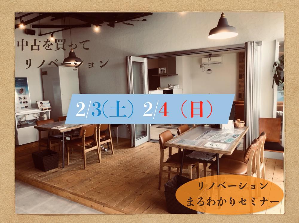 ★失敗しない為のリノベーションまるわかり中古住宅セミナー 2日間2/2(土)2/3(日)