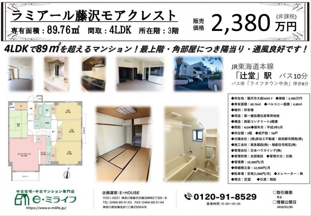 【オープンルーム】ラミアール藤沢モアクレスト1月19日(土)1月20日(日)
