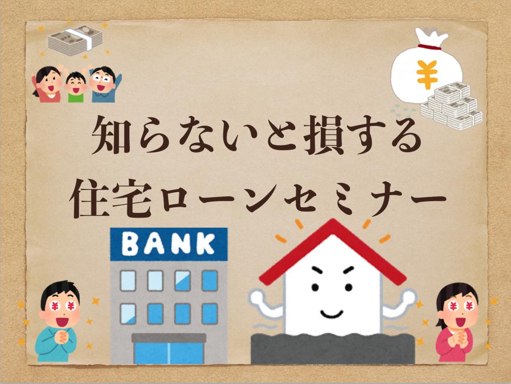 平日限定 「知らないと損する住宅ローンセミナー」2/4(月)〜2/8(金)