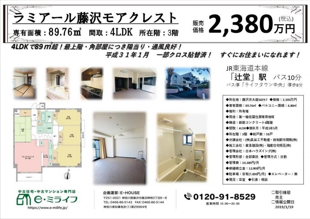 【オープンルーム】ラミアール藤沢モアクレスト2月16日(土)2月17日(日)