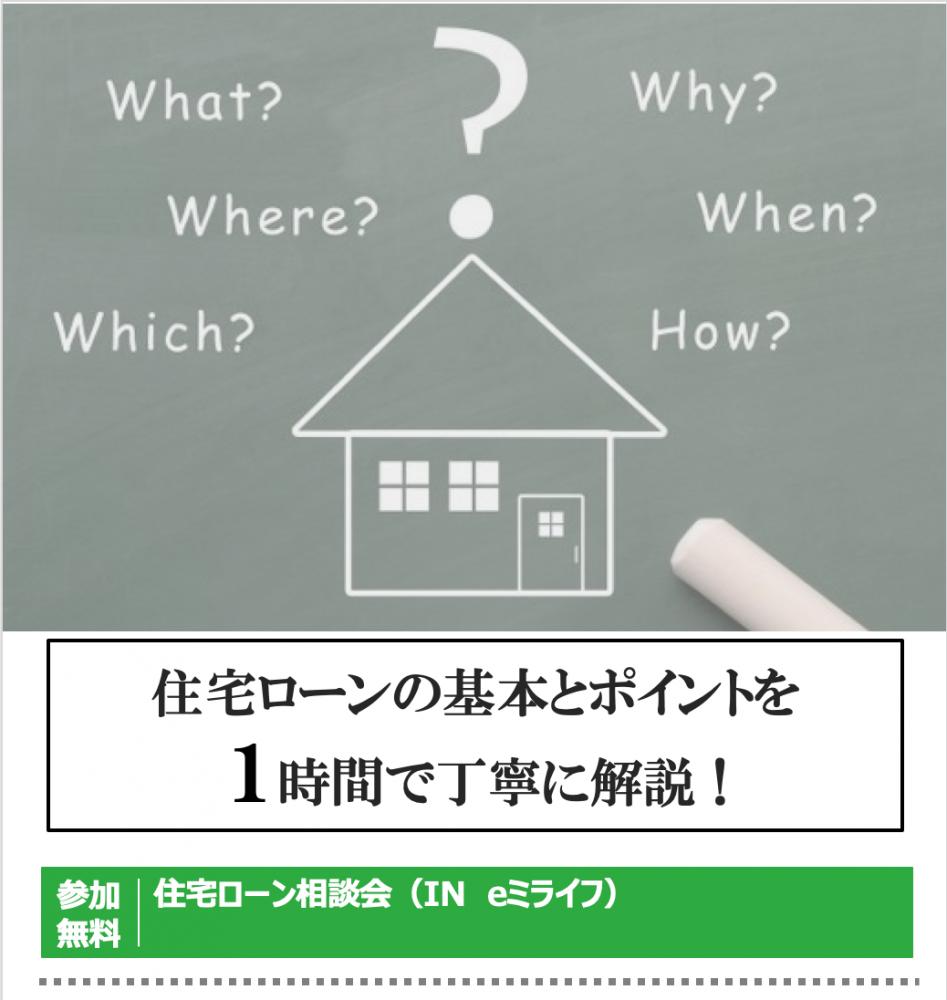 平日限定住宅ローンまるまわかりセミナー2月18日(月)〜2月22日(金)