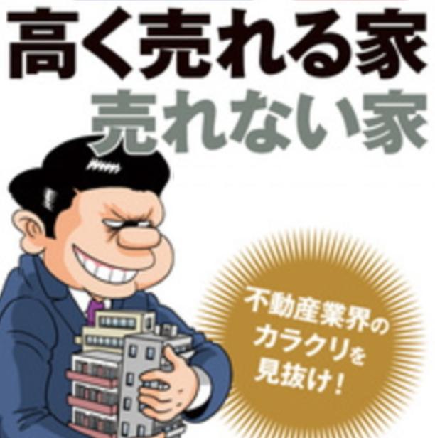 不動産売却&査定セミナー3日間! 9/21(土)・9/22(日)・9/23(月)
