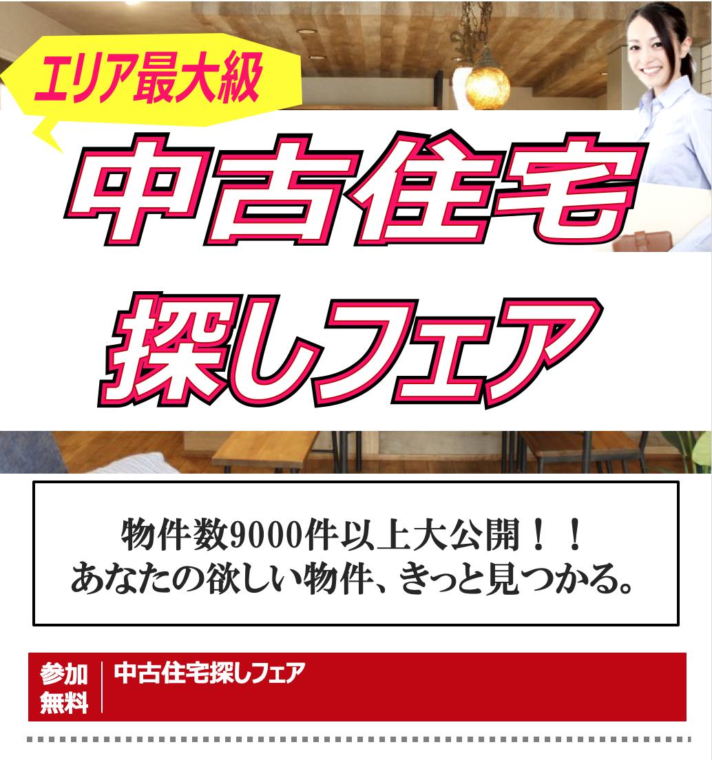 中古住宅探しフェア2日間!!8月3日(土)8月4日(日)