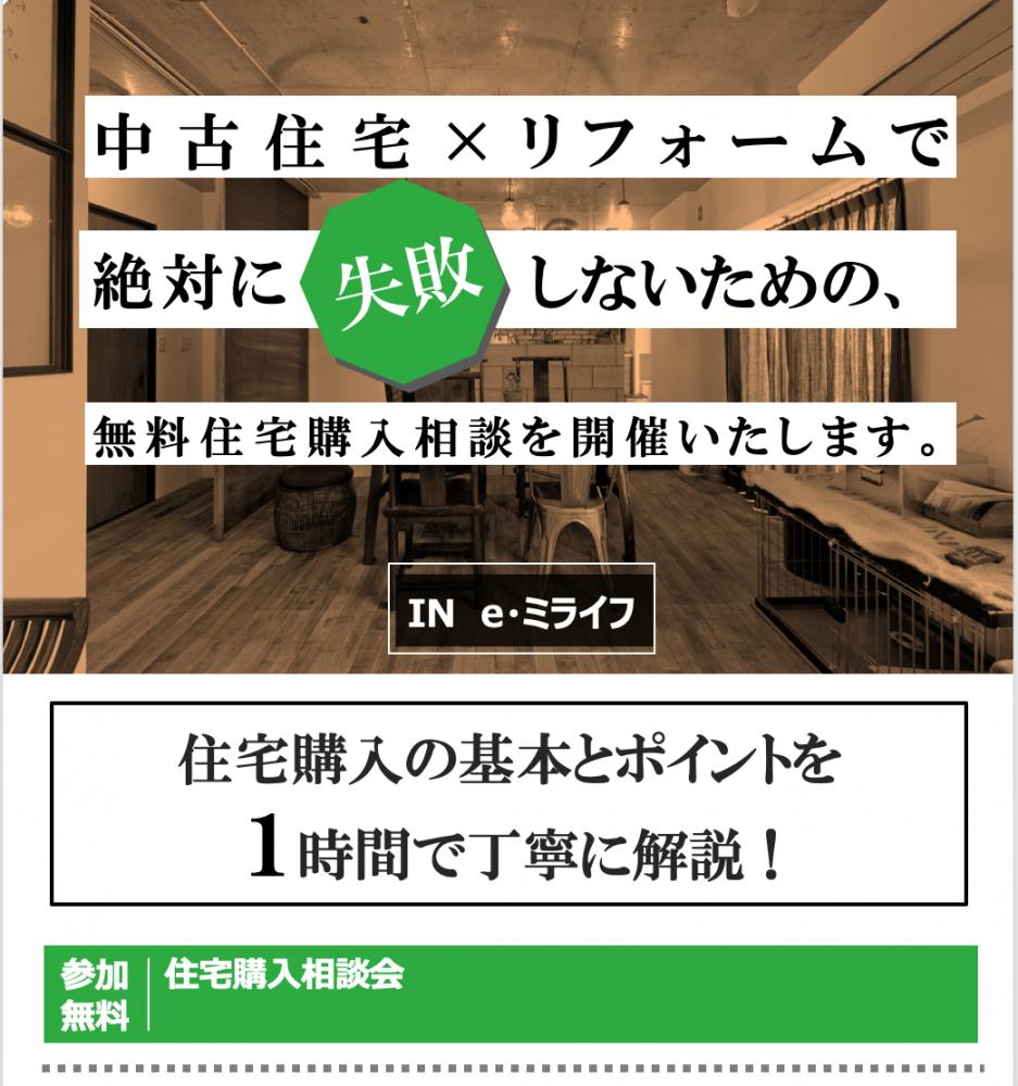 中古住宅×リフォームで絶対失敗しないための相談会!!8月10日(土曜日)8月11日(日曜日)8月12日(月曜日)