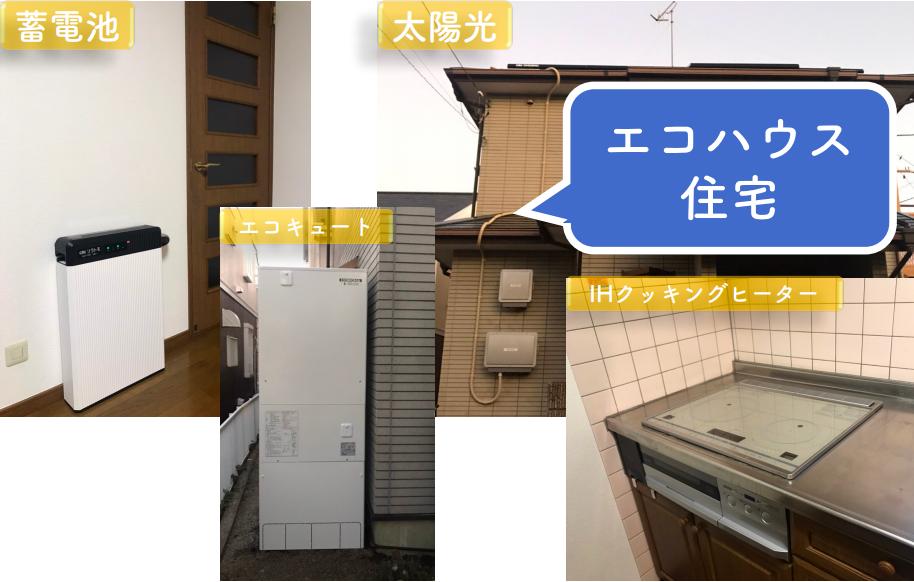 中古戸建エコハウスリフォーム(藤沢市)