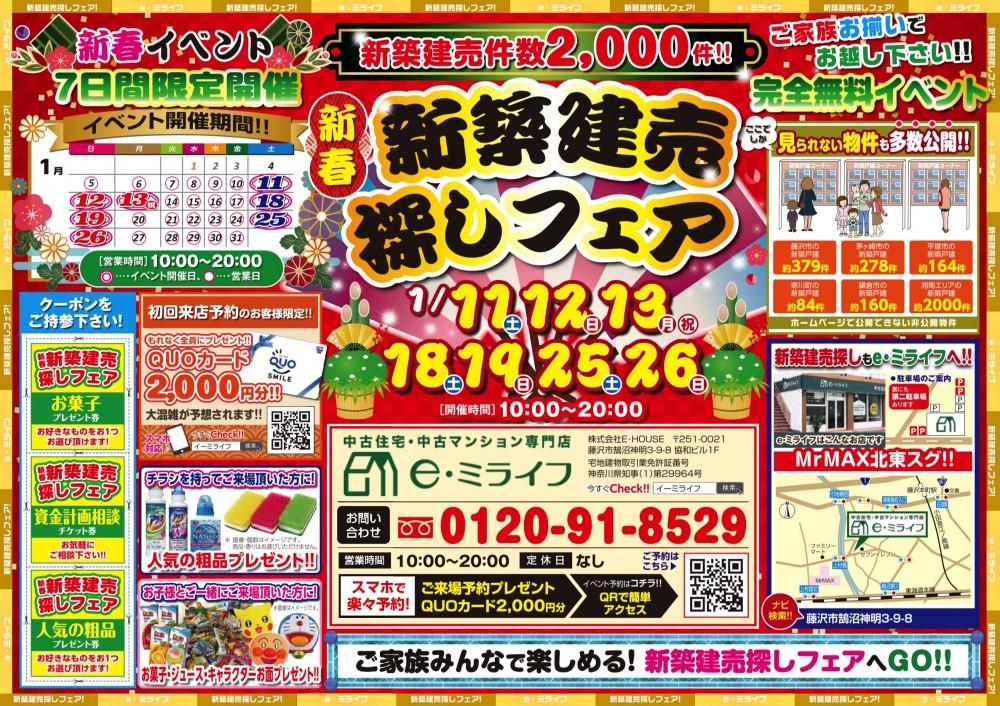 初めての新築建売探しフェア2日間! 1/25(土)・1/26(日)