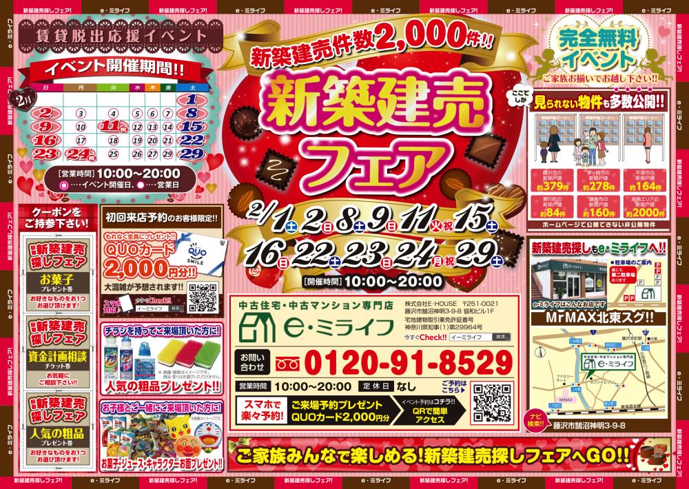 初めての新築建売フェア2日間! 2/29(土)・3/1(日)