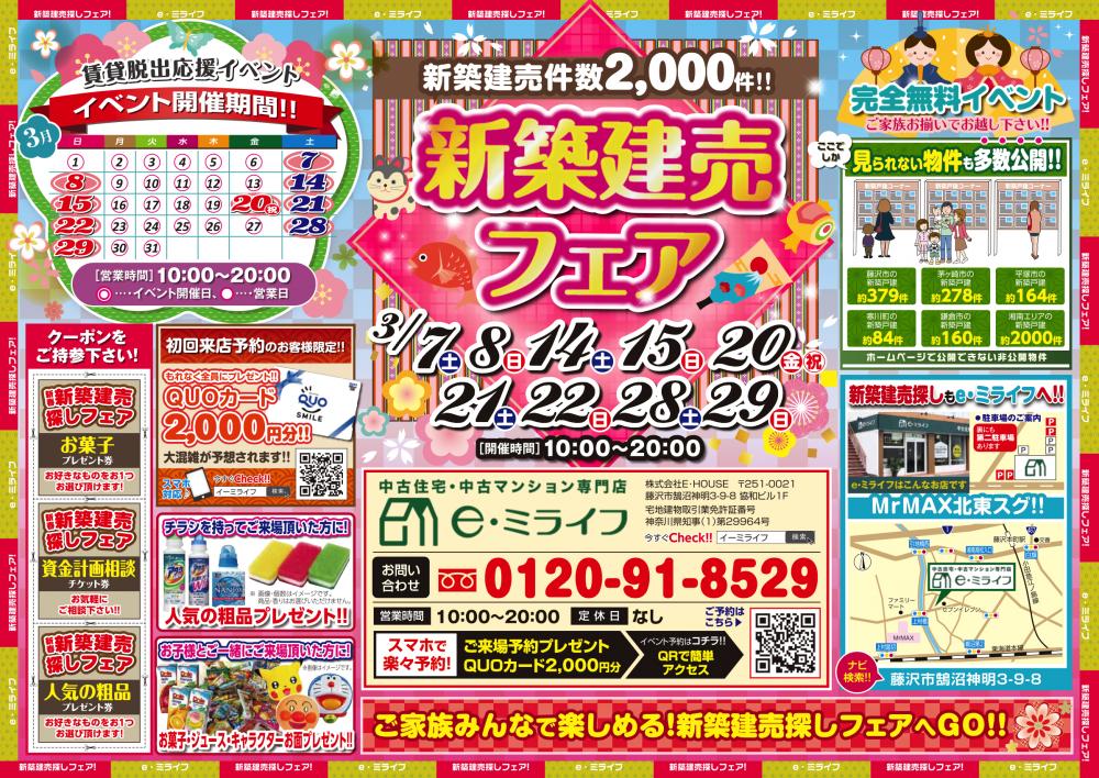 初めての新築建売フェア2日間! 4/4(土)・4/5(日)