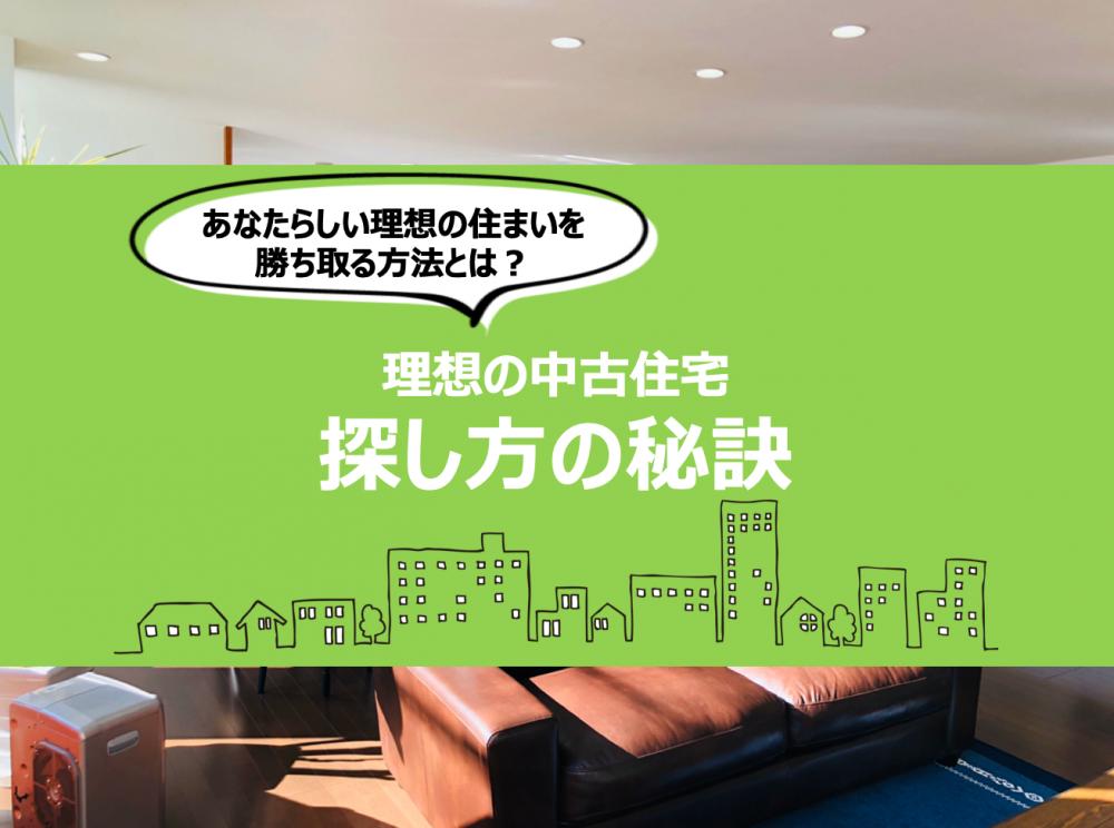 理想の中古住宅探し方の秘訣 4/4(土)・4/5(日)