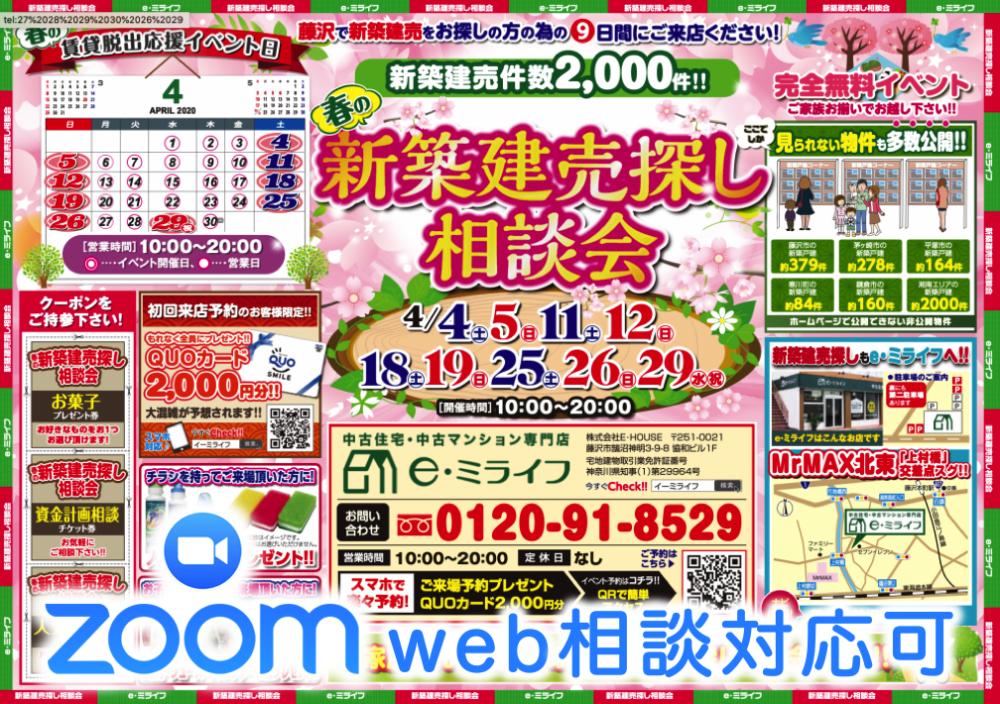 初めての新築建売フェア 4/25(土)・4/26(日)