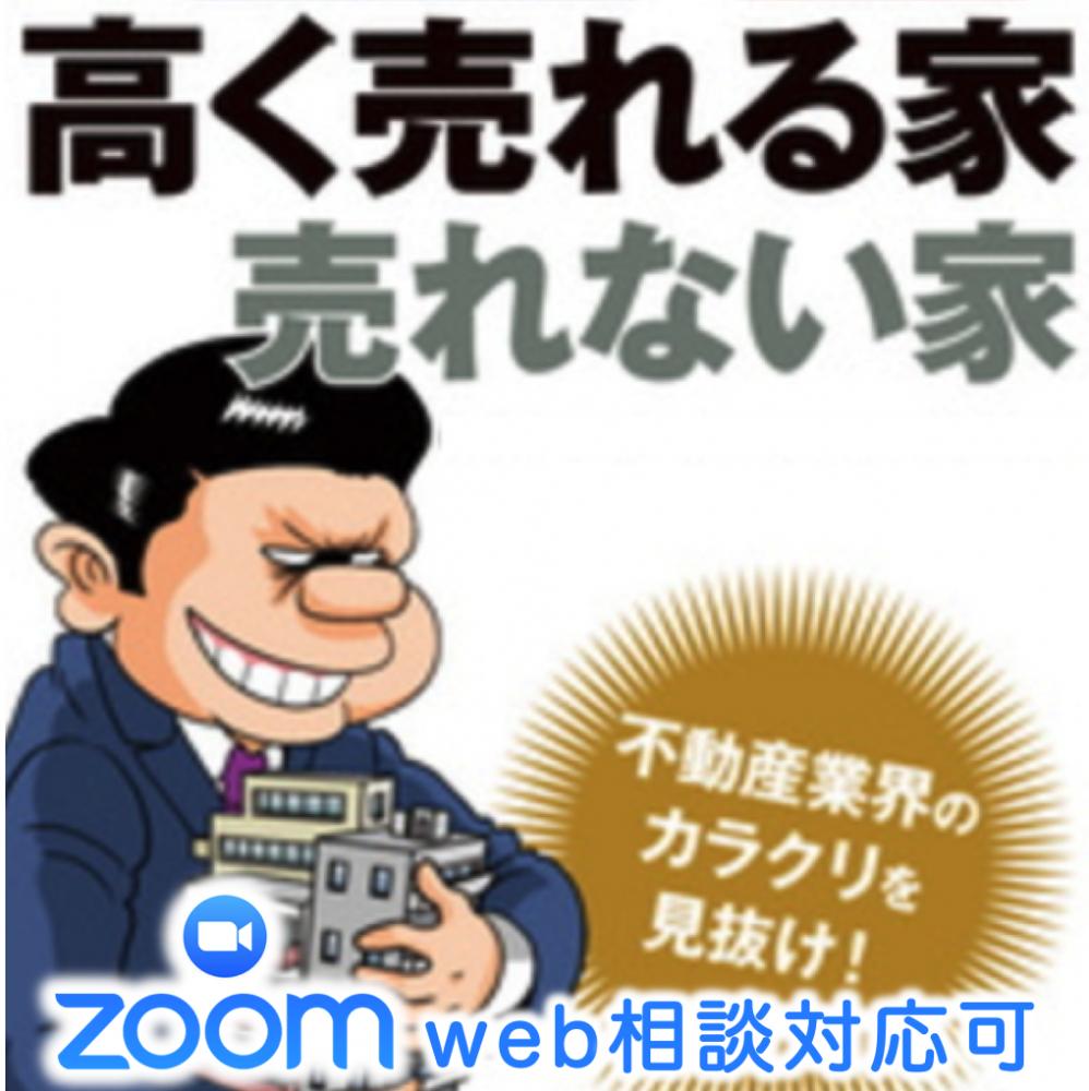 不動産売却&査定セミナー 4/25(土)・4/26(日)