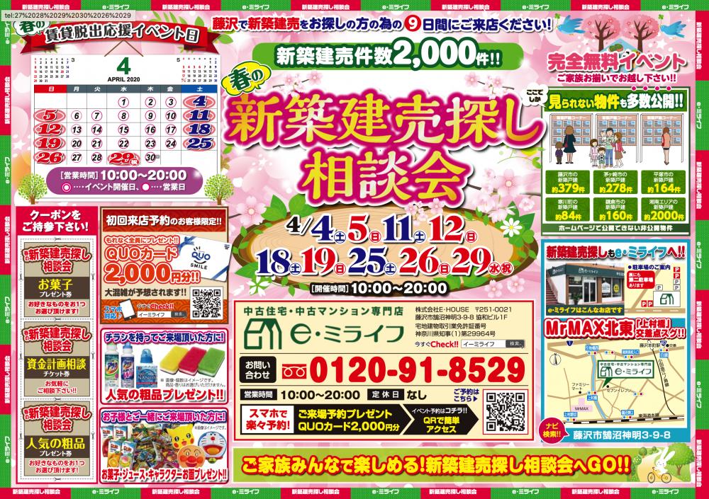 初めての新築建売フェア2日間! 4/11(土)・4/12(日)