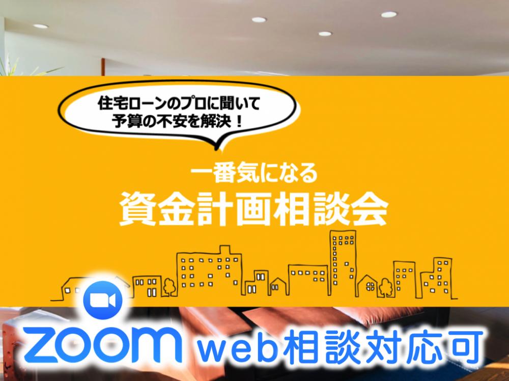 一番気になる資金計画相談会 4/25(土)・4/26(日)