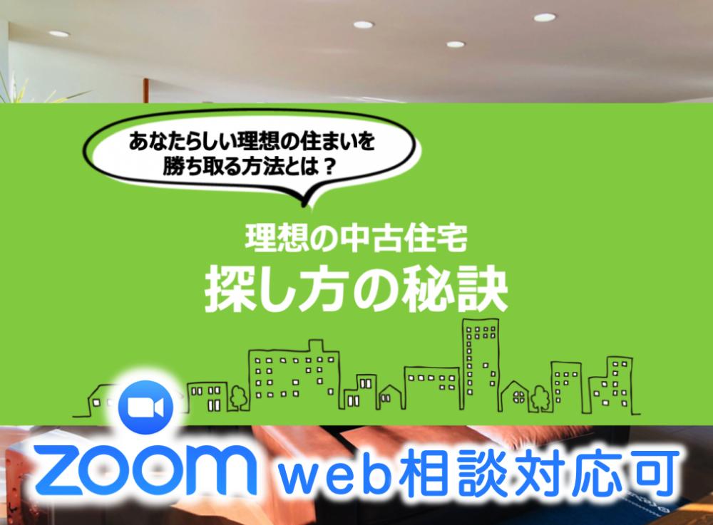 理想の中古住宅探し方の秘訣 4/25(土)・4/26(日)