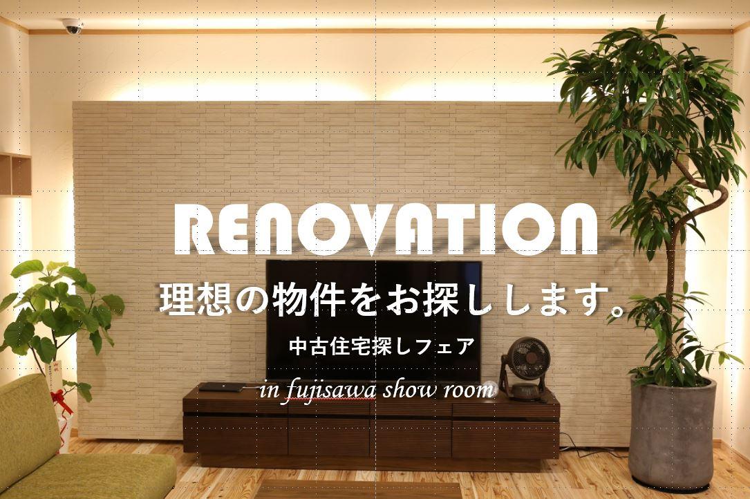 【リノベーション向き物件探しセミナー】