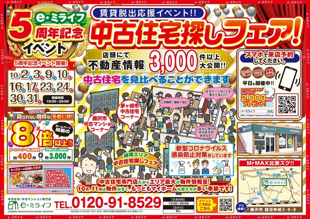 【賃貸脱出応援イベント】中古住宅探し祭り